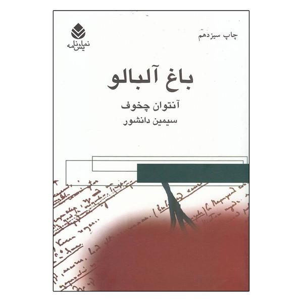 کتاب باغ آلبالو اثر آنتون پاولوویچ چخوف نشر قطره