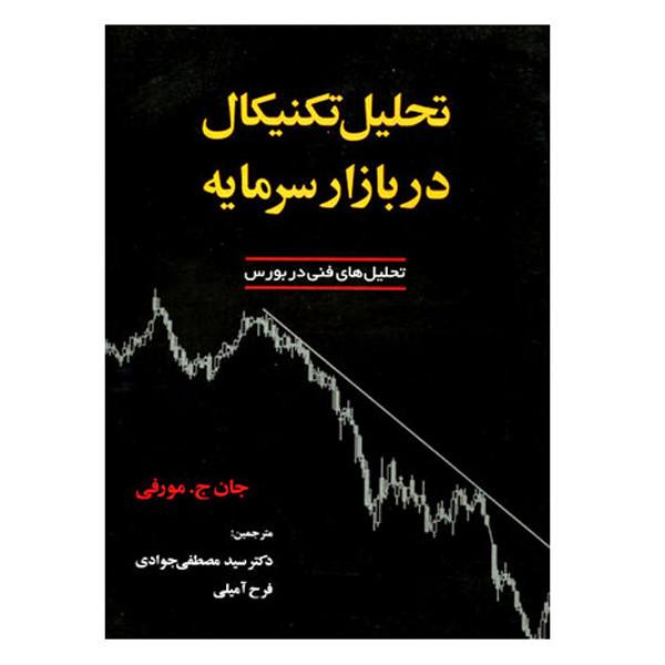 کتاب تحلیل تکنیکال در بازار سرمایه اثر جان ج . مورفی نشر دانشگاهی فرهمند