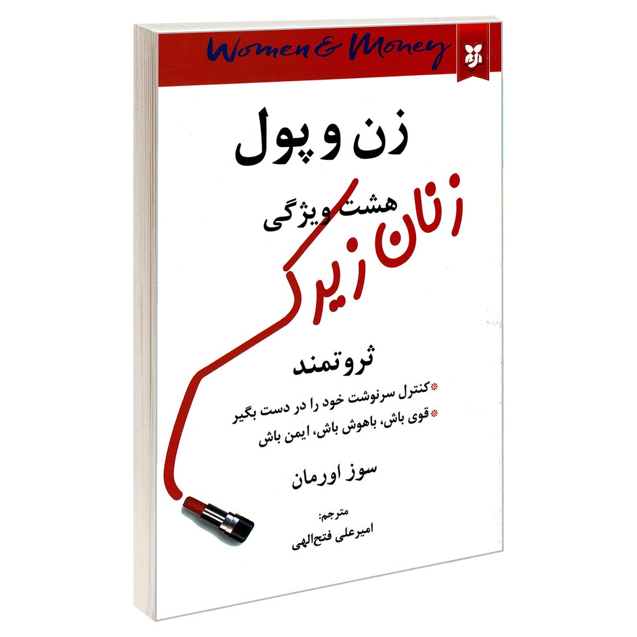 کتاب زن و پول هشت ویژگی زنان زیرک اثر سوز اورمان نشر نیک فرجام
