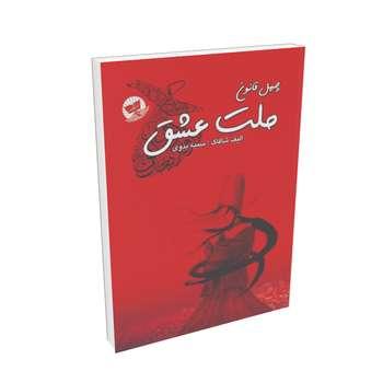 کتاب چهل قانون ملت عشق اثر الیف شافاک انتشارات زرین کلک
