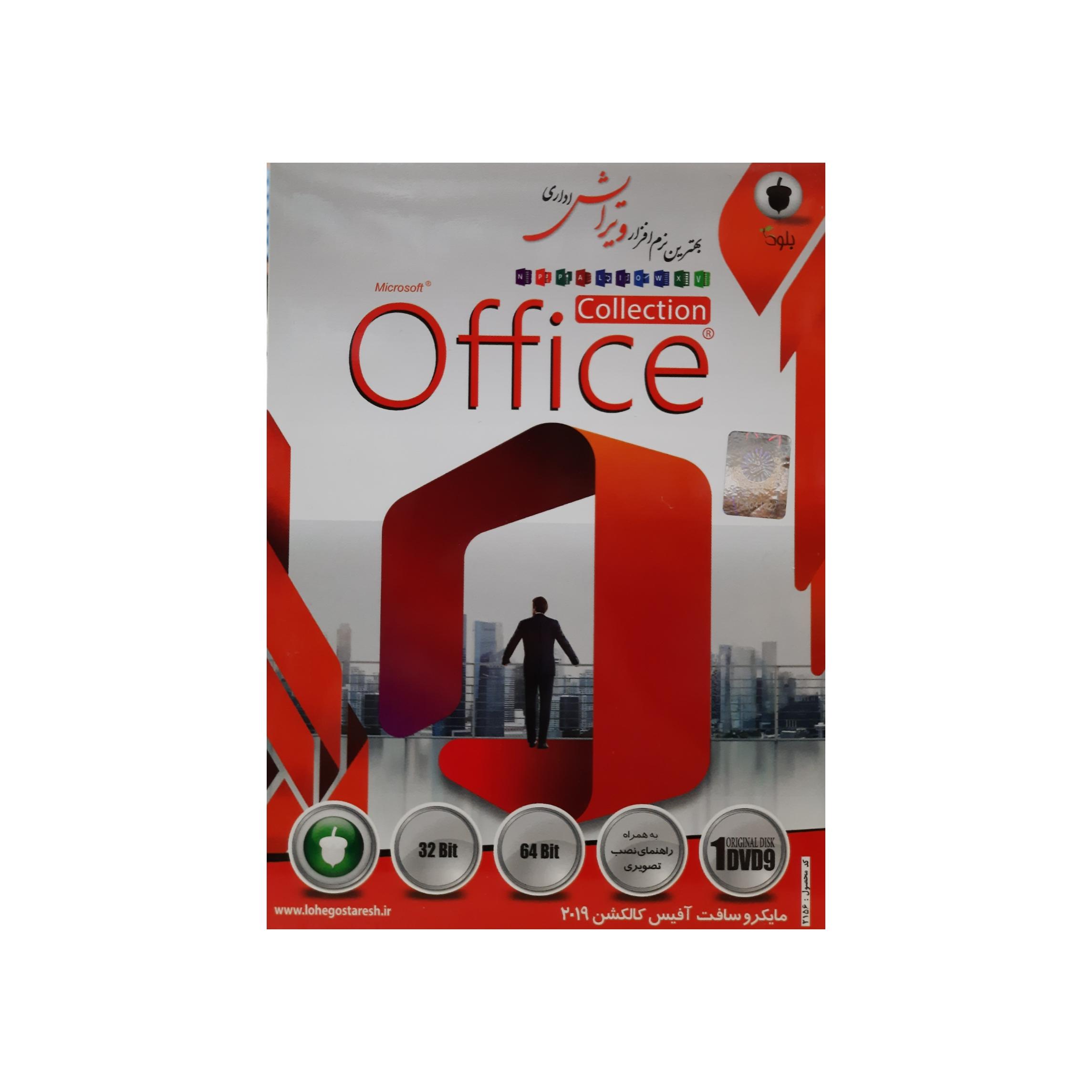 مجموعه نرم افزار Office Collection نشر بلوط