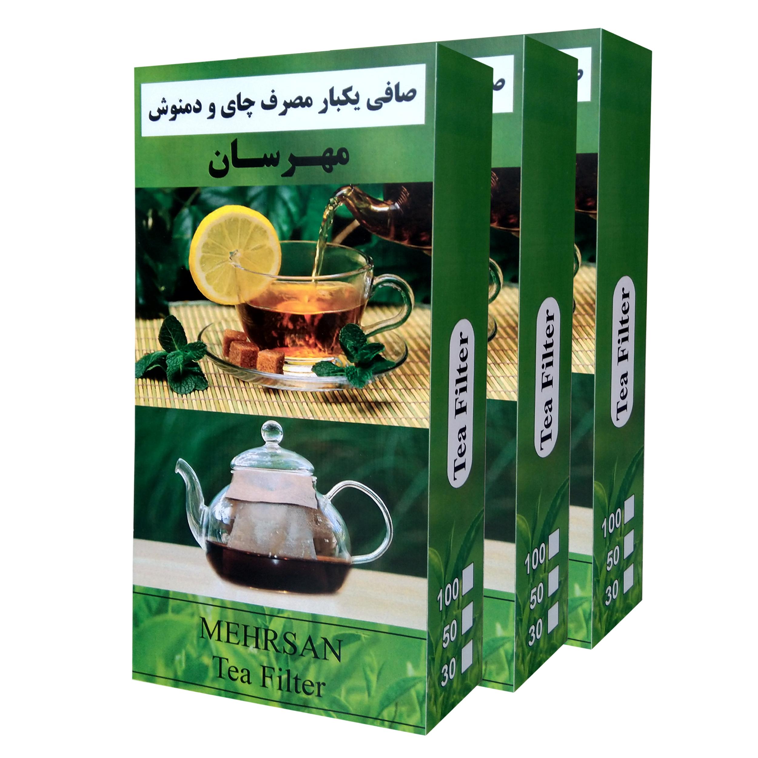 فیلتر چای مهرسان مدل MB-100 مجموعه 3 عددی