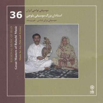 آلبوم موسیقی استادان بزرگ موسیقی بلوچی موسیقی نواحی ایران 36 اثر جمعی از خوانندگان نشر ماهور