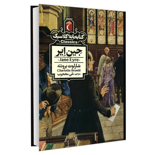 کتاب کتابخانه کلاسیک جین ایر اثر شارلوت برونته  نشر محراب قلم