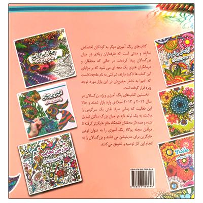 کتاب اقیانوس پنهان رنگ آمیزی بزرگسالان اثر علی ذوالفقاری انتشارات جواهری