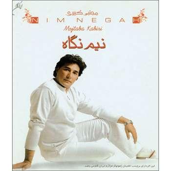 آلبوم موسیقی نیم نگاه اثر مجتبی کبیری