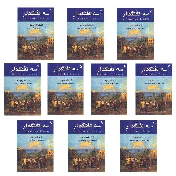 کتاب سه تفنگدار اثر الکساندر دوما انتشارات نگارستان کتاب 10 جلدی