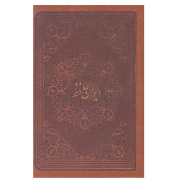 کتاب دیوان حافظ انتشارات پارس کتاب