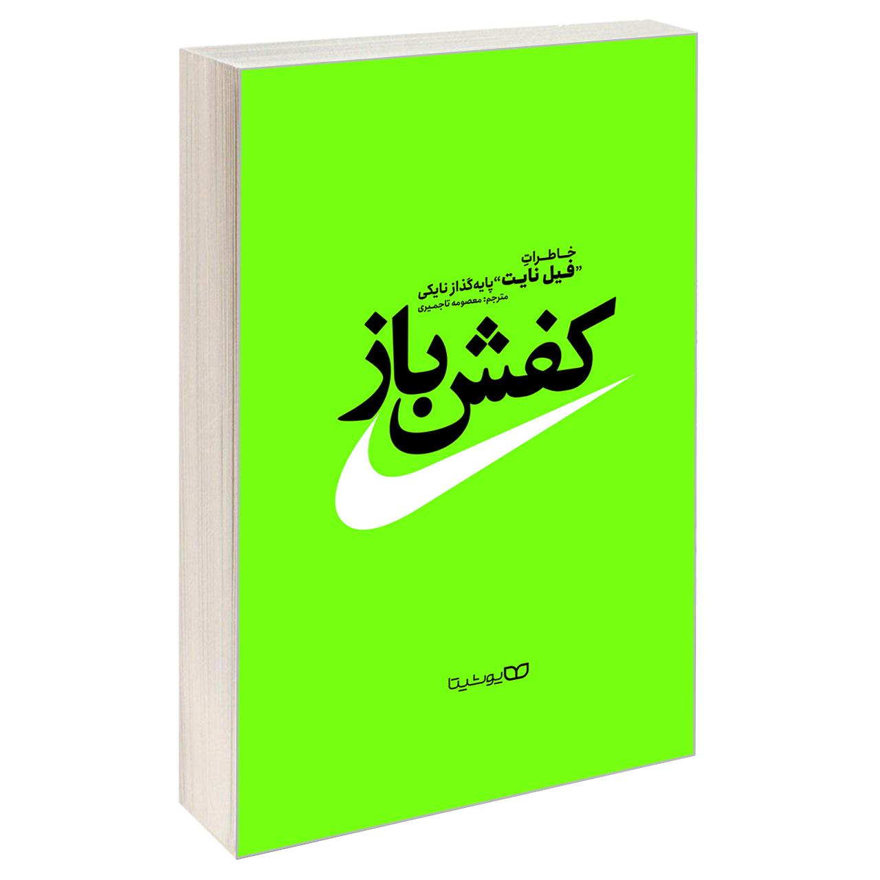 خرید                      کتاب کفش باز اثر فیل نایت نشر یوشیتا