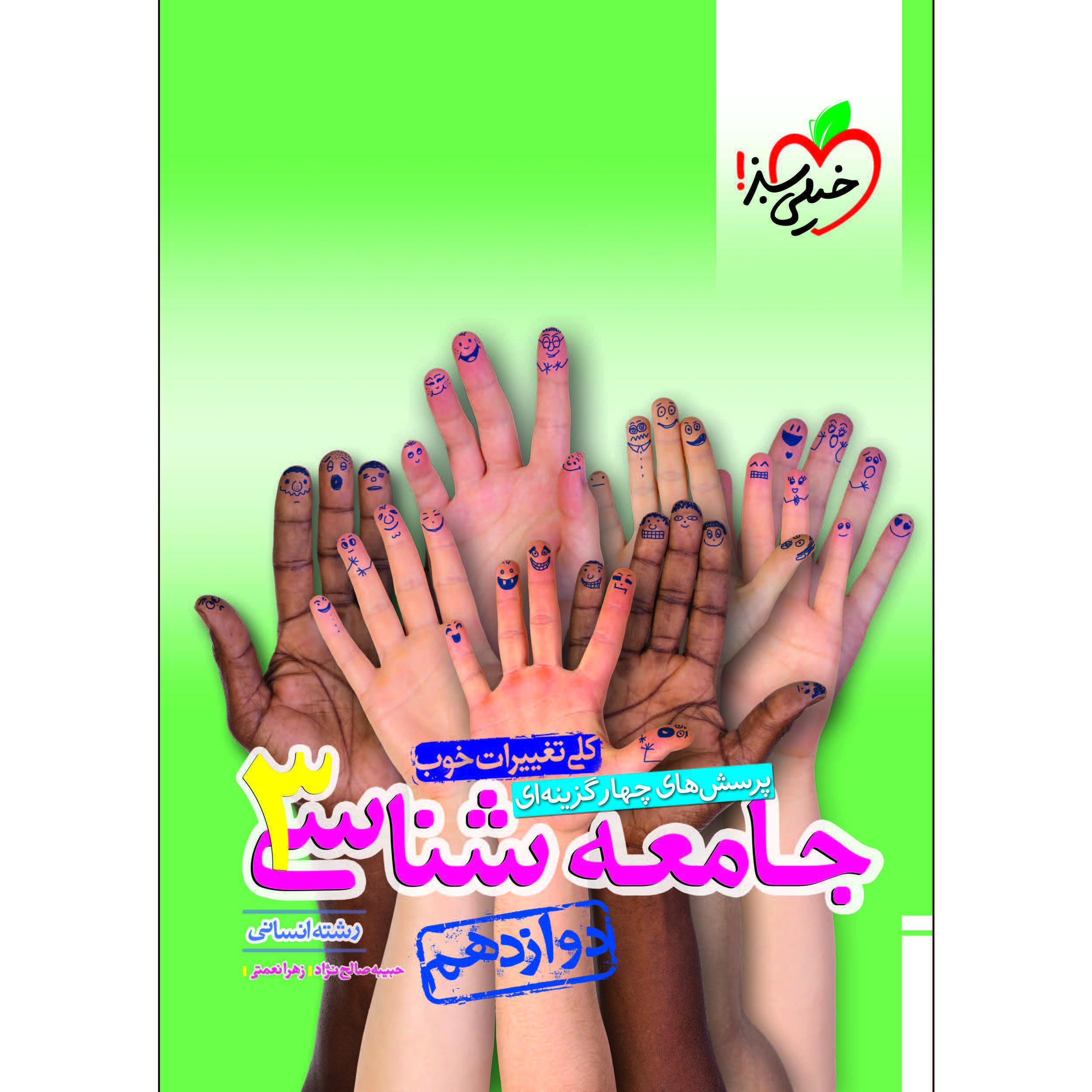کتاب پرسش های چهار گزینه ای جامعه شناسی دوازدهم اثر حبیبه صالح نژاد و زهرا نعمتی انتشارات خیلی سبز