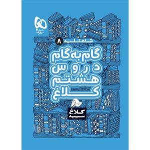 کتاب گام به گام هشتم سری شاه کلید کلاغ سپید اثر جمعی از نویسندگان انتشارات بین المللی گاج