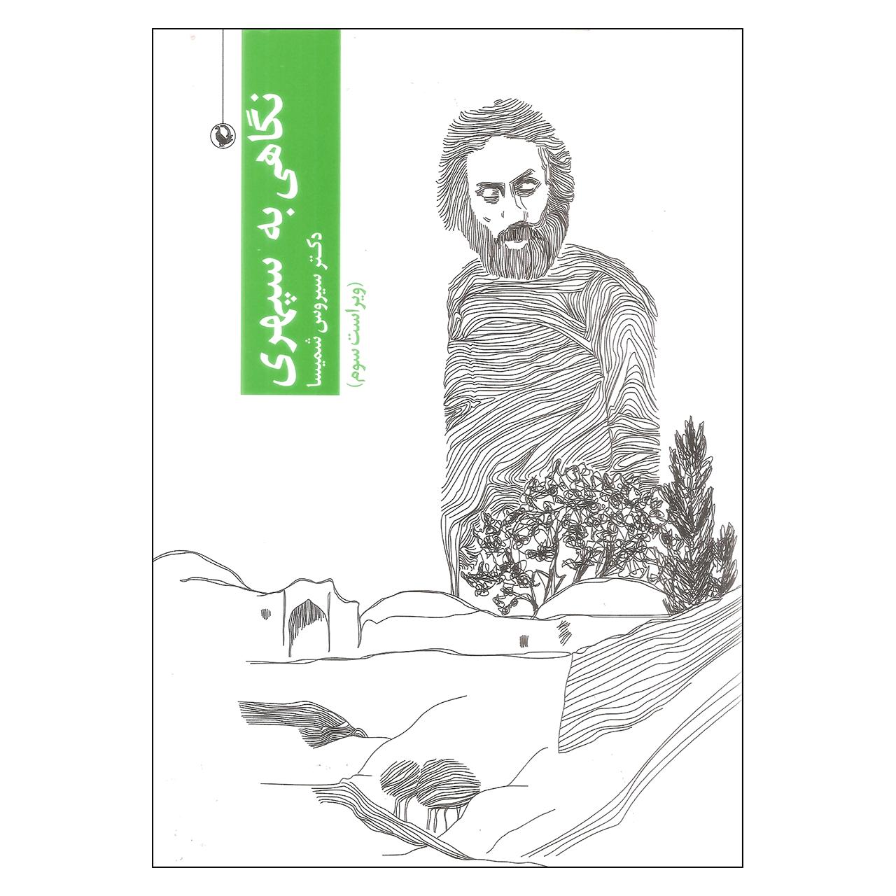 کتاب نگاهی به سپهری اثر سیروس شمیسا انتشارات مروارید