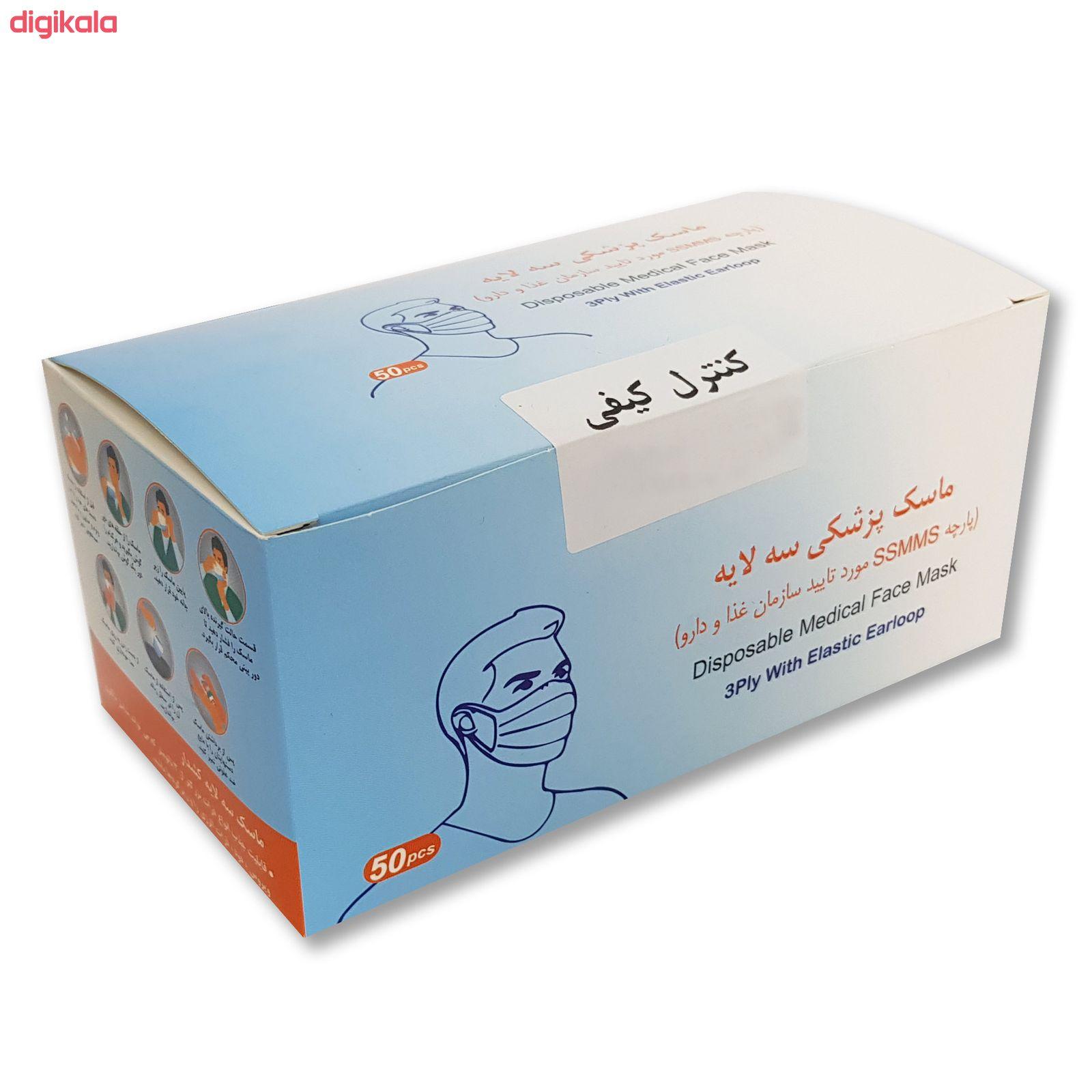 ماسک تنفسی مدل SSMMS بسته 50 عددی main 1 4