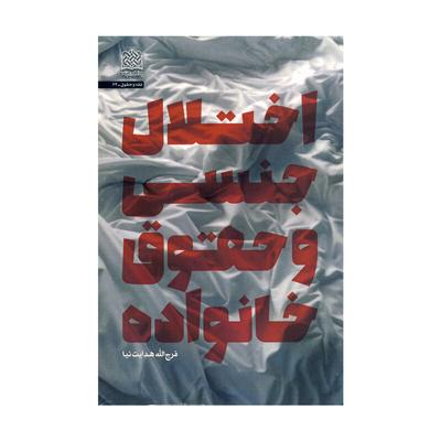 کتاب اختلال جنسی و حقوق خانواده اثر فرج الله هدایت نیا نشر پژوهشگاه فرهنگ و اندیشه اسلامی