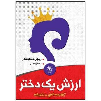کتاب ارزش یک دختر اثر ریچل دنهولندر انتشارات السانا