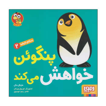کتاب پنگوئن خواهش می کند اثر مایکل دال انتشارات هوپا