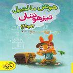 کتاب هوش مالتیپل تیزهوشان چهارم دبستان اثر سید علی موسوی انتشارات خیلی سبز