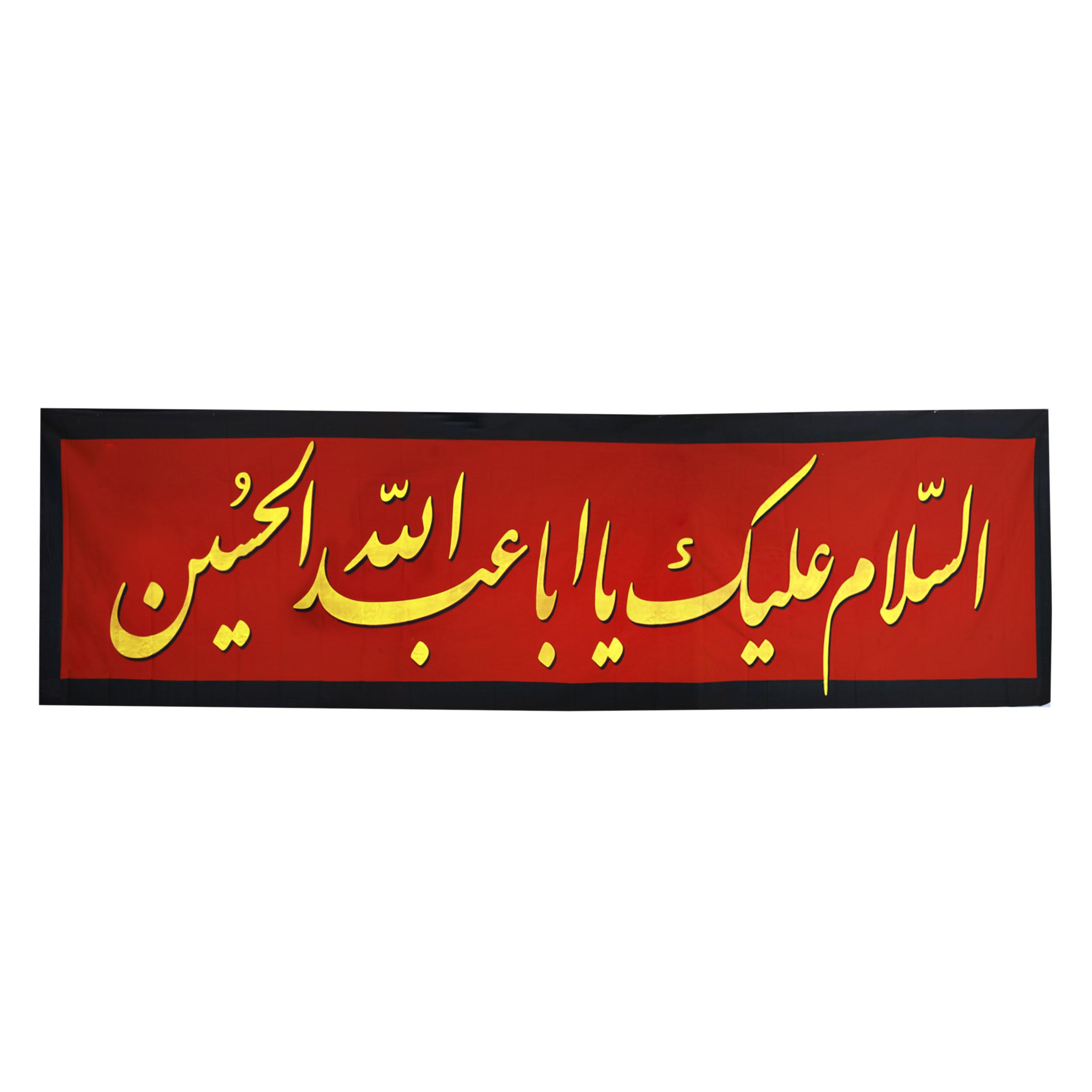 خرید                        پرچم طرح یااباعبدالله الحسین کد PAR-096