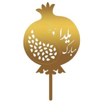 تاپر هزاردستان طرح یلدا مبارک کد TAP15