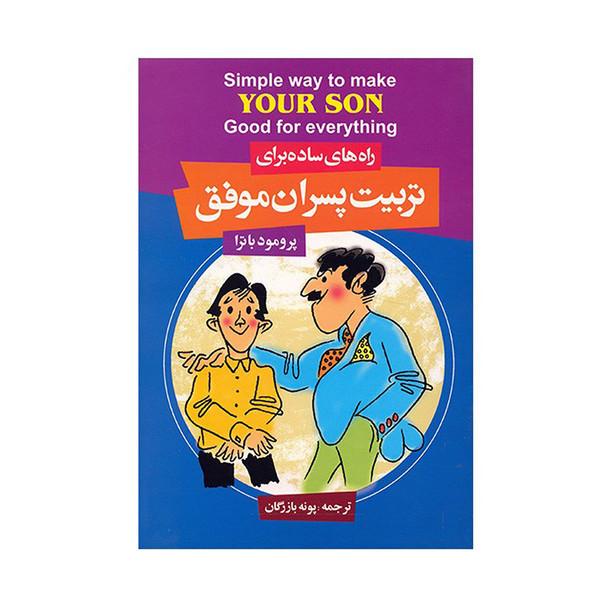 کتاب راه های ساده برای تربیت پسران موفق اثر پرومود باترا