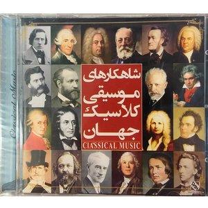 آلبوم موسیقی شاهکارهای موسیقی کلاسیک جهان اثر جمعی از هنرمندان