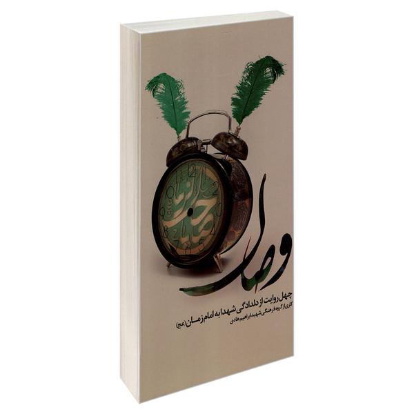 کتاب وصال اثر جمعی از نویسندگان نشر شهید ابراهیم هادی