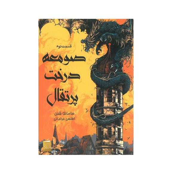 کتاب صومعه درخت پرتغال قسمت دوم اثر سامانتا شنن انتشارات آذرباد