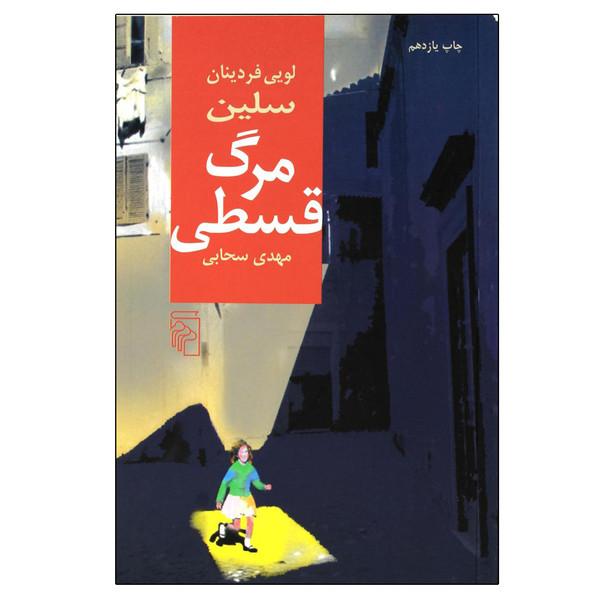 کتاب مرگ قسطی اثر لویی فردینان سلین نشر مرکز