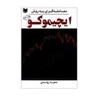 کتاب معامله گری به روش ایچیموکو اثر سعید روندی انتشارات آراد کتاب