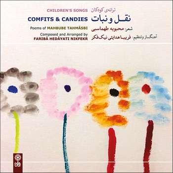 آلبوم موسیقی نقل و نبات اثر جمعی از خوانندگان نشر ماهور