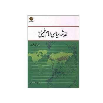 کتاب اندیشه سیاسی امام خمینی ره اثر دکتر یحیی فوزی نشر معارف