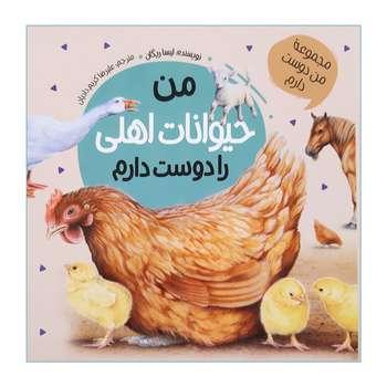 کتاب من حیوانات اهلی را دوست دارم اثر لیسا ریگان انتشارات عروج اندیشه