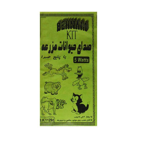 کیت آموزشی بهنام کیت مدل صدای حیوانات مزرعه
