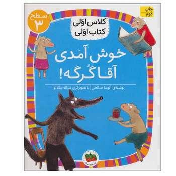 کتاب خوش آمدی آقا گرگه! اثر آتوسا صالحی نشر افق