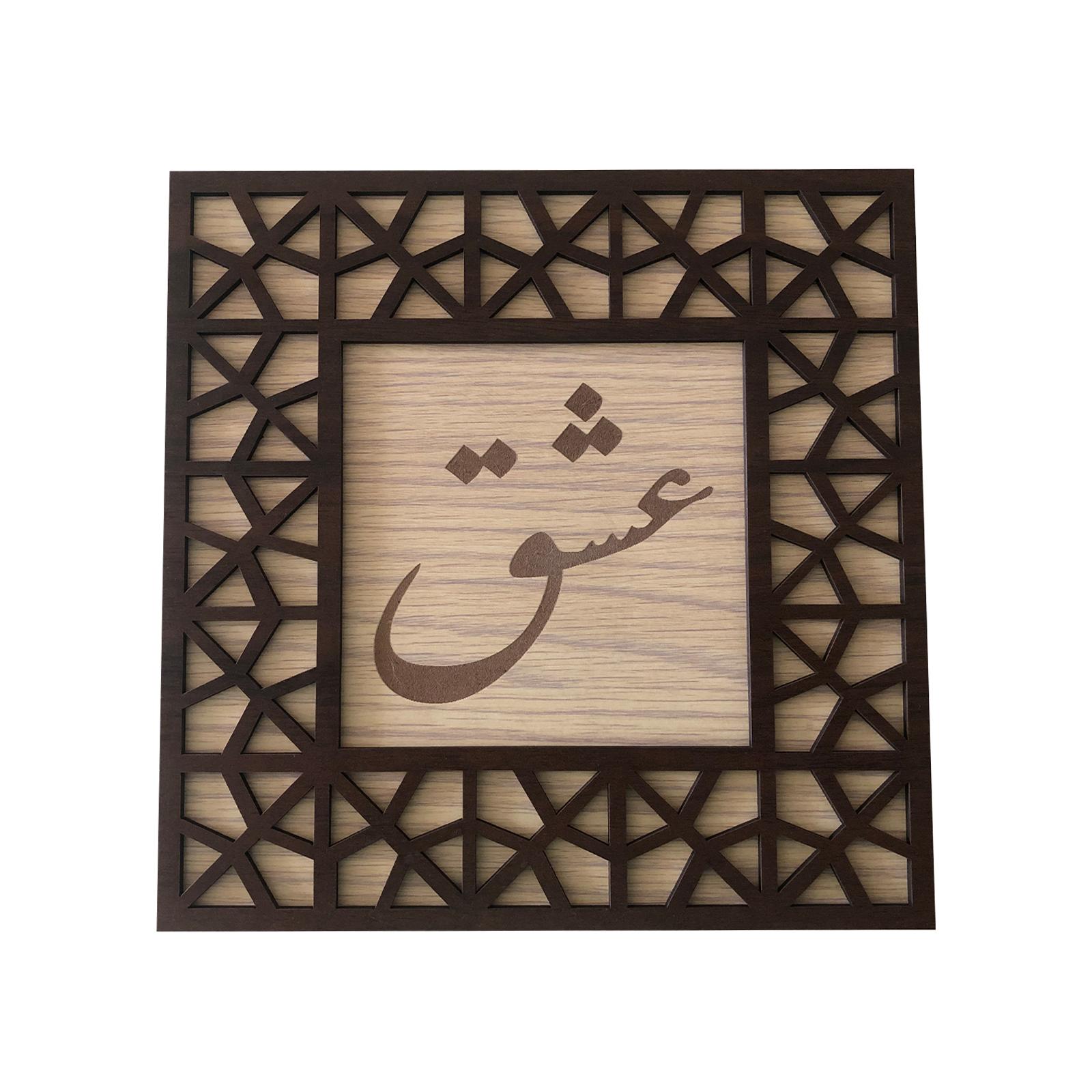 تابلو چوبی طرح عشق مدل دل نوشته کد ta7