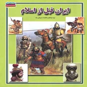 کتاب ایران قبل از اسلام اثر فاطمه سروش راد انتشارات حباب