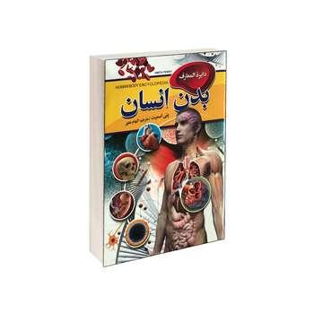 کتاب دایره المعارف بدن انسان اثر پنی اسمیت انتشارات آتیسا