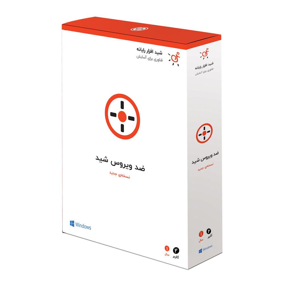 نرم افزار آنتی ویروس شید افزار رایانه نسخه 3 دو کاربره 1 ساله