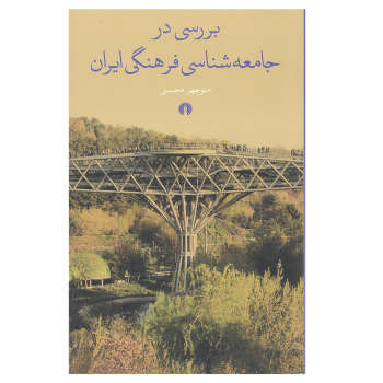 بررسی در جامعه شناسی فرهنگی ایران اثر منوچهر محسنی نشرعلمی و فرهنگی