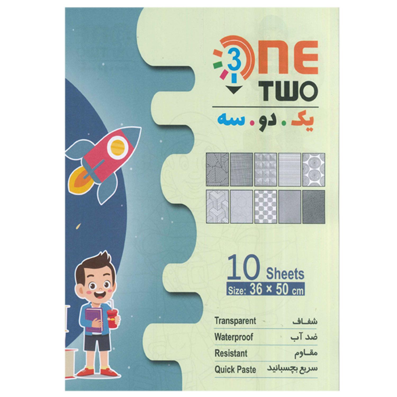 جلد کتاب یک دو سه مدل هندسی کد P110 بسته 10 عددی
