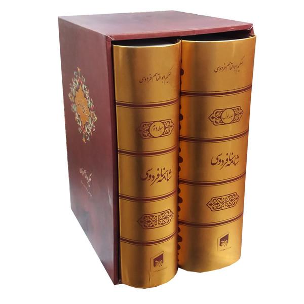 کتاب شاهنامه فردوسی انتشارات بیهق 2 جلدی