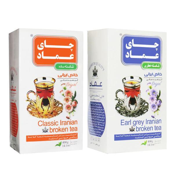 چای ایرانی ساده عماد - 400 گرم به همراه چای ایرانی ارل گری عماد - 400 گرم