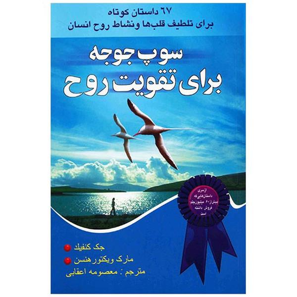 کتاب سوپ جوجه برای تقویت روح 2 اثر جک کنفیلد