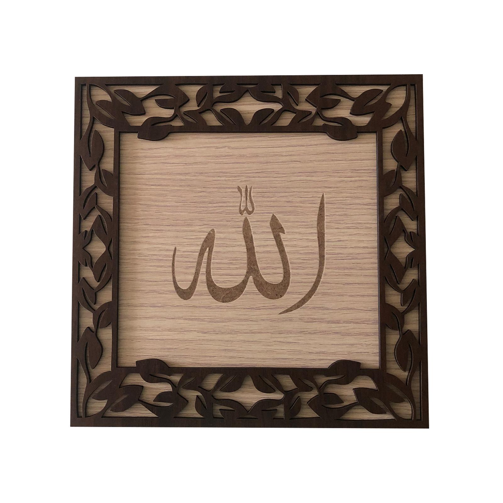 تابلو چوبی طرح الله مدل دل نوشته کد ta8