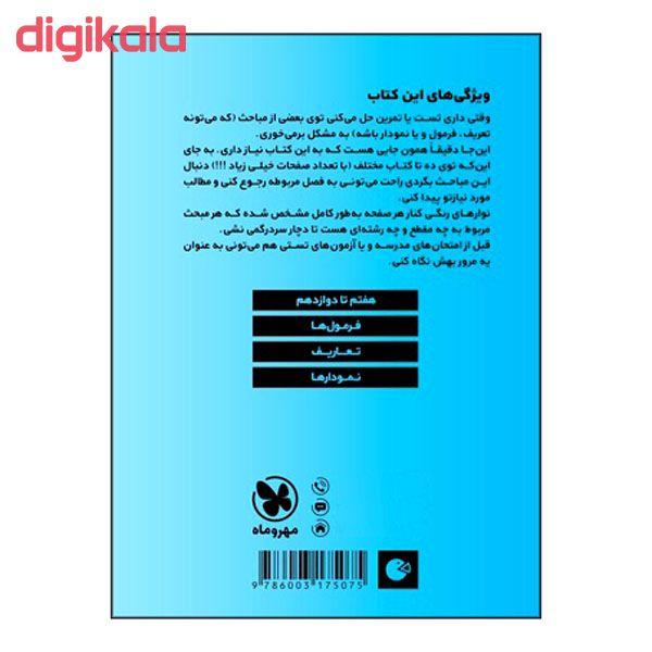 کتاب فرمول نامه ریاضیات هفتم تا دوازدهم اثر احسان عدل انتشارات مهر و ماه main 1 1