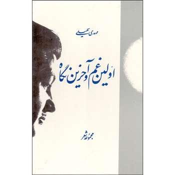 کتاب اولین غم و آخرین نگاه اثر مهدی سهیلی انتشارات سنایی