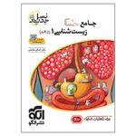 کتاب جامع زیستشناسی 1 دهم نسل جدید ویژه کنکور ۱۴۰۰ اثر دکتر اشکان هاشمی نشر الگو