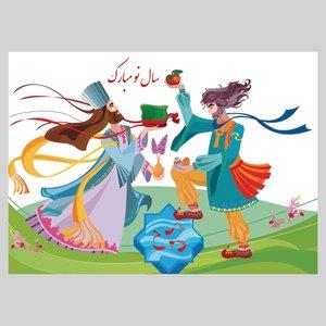 کارت پستال ماهتاب طرح سال نو عید نوروز کد 1929