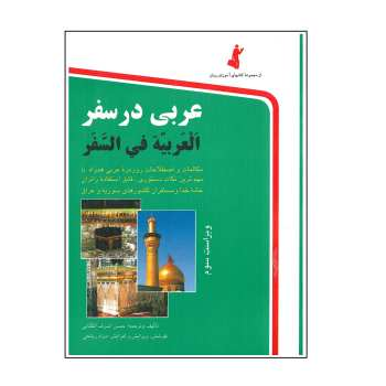 کتاب عربی در سفر اثر حسن اشرف الکتابی انتشارات استاندارد