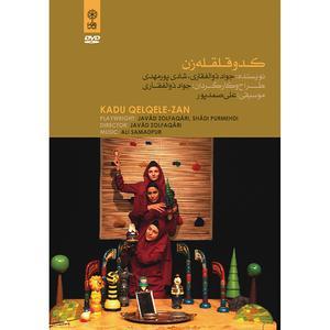 نمایش عروسکی کدو قلقله زن اثر جواد ذوالفقاری و شادی پورمهدی نشر ماهور